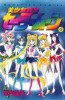 Manga - Manhwa - Bishoujo Senshi Sailor Moon jp Vol.4