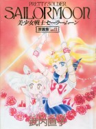 Manga - Manhwa - Bishoujo Senshi Sailor Moon Illustrations jp Vol.2