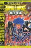 Manga - Manhwa - Saint Seiya - The Lost Canvas jp Vol.21
