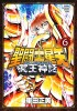 Manga - Manhwa - Saint Seiya Next Dimension - Myth Of Hades jp Vol.6