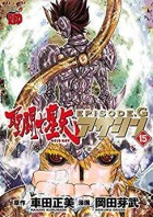 Saint Seiya - Episode G - Assassin jp Vol.15