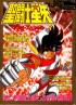 Manga - Manhwa - Saint Seiya Jump Gold Selection 1