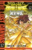 Manga - Manhwa - Saint Seiya - The Lost Canvas jp Vol.17