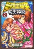 Manga - Manhwa - Saint Seiya Next Dimension - Myth Of Hades jp Vol.2
