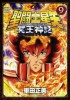 Manga - Manhwa - Saint Seiya Next Dimension - Myth Of Hades jp Vol.9