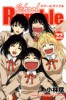 Manga - Manhwa - School rumble jp Vol.22