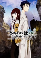 Gekijôban Steins;Gate - Fuka Ryôiki no Deja Vu jp Vol.2