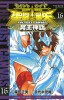 Manga - Manhwa - Saint Seiya - The Lost Canvas jp Vol.16