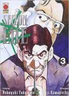 Manga - Manhwa - Seizon life it Vol.3