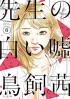 Manga - Manhwa - Sensei no shiroi uso jp Vol.6