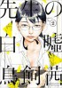 Manga - Manhwa - Sensei no shiroi uso jp Vol.2