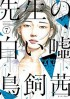 Manga - Manhwa - Sensei no shiroi uso jp Vol.7