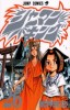 Manga - Manhwa - Shaman King jp Vol.26