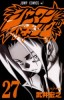 Manga - Manhwa - Shaman King jp Vol.27