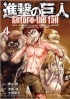 Manga - Manhwa - Shingeki no kyojin - before the fall jp Vol.4