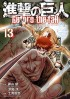 Manga - Manhwa - Shingeki no kyojin - before the fall jp Vol.13