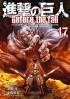 Manga - Manhwa - Shingeki no kyojin - before the fall jp Vol.17