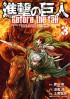 Manga - Manhwa - Shingeki no kyojin - before the fall jp Vol.3