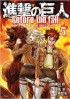 Manga - Manhwa - Shingeki no kyojin - before the fall jp Vol.5