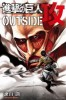 Manga - Manhwa - Shingeki no Kyojin - Guide Book - Outside Kô jp
