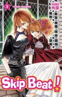 Manga - Manhwa - Skip Beat! Vol.3