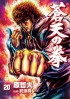 Manga - Manhwa - Sôten no Ken jp Vol.20