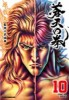 Manga - Manhwa - Sôten no Ken  - Tokuma Shoten Edition jp Vol.10