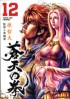 Manga - Manhwa - Sôten no Ken  - Tokuma Shoten Edition jp Vol.12