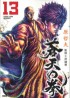 Manga - Manhwa - Sôten no Ken  - Tokuma Shoten Edition jp Vol.13