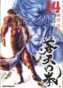 Manga - Manhwa - Sôten no Ken  - Tokuma Shoten Edition jp Vol.14