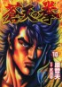 Manga - Manhwa - Sôten no Ken jp Vol.10