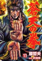 Manga - Manhwa - Sôten no Ken jp Vol.11