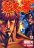 Manga - Manhwa - Sôten no Ken jp Vol.13