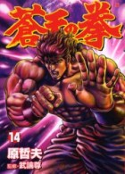 Manga - Manhwa - Sôten no Ken jp Vol.14