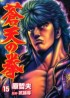 Manga - Manhwa - Sôten no Ken jp Vol.15