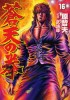 Manga - Manhwa - Sôten no Ken jp Vol.16