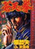 Manga - Manhwa - Sôten no Ken jp Vol.1