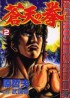 Manga - Manhwa - Sôten no Ken jp Vol.2