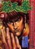 Manga - Manhwa - Sôten no Ken jp Vol.3