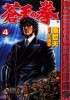 Manga - Manhwa - Sôten no Ken jp Vol.4