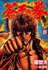 Manga - Manhwa - Sôten no Ken jp Vol.8