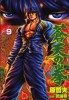 Manga - Manhwa - Sôten no Ken jp Vol.9