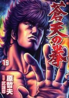 Manga - Manhwa - Sôten no Ken jp Vol.19