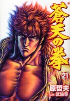 Manga - Manhwa - Sôten no Ken jp Vol.21