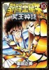 Manga - Manhwa - Saint Seiya Next Dimension - Myth Of Hades jp Vol.10