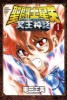 Manga - Manhwa - Saint Seiya Next Dimension - Myth Of Hades jp Vol.1