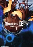 mangas - Steins;Gate - Shijô Saikyô no Slight Fever vo