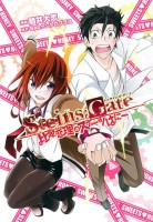 mangas - Steins;Gate - Hiyoku Renri no Sweets Honey vo