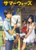 Manga - Manhwa - Summer Wars jp Vol.2
