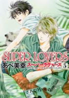 Manga - Manhwa - Super Lovers jp Vol.5